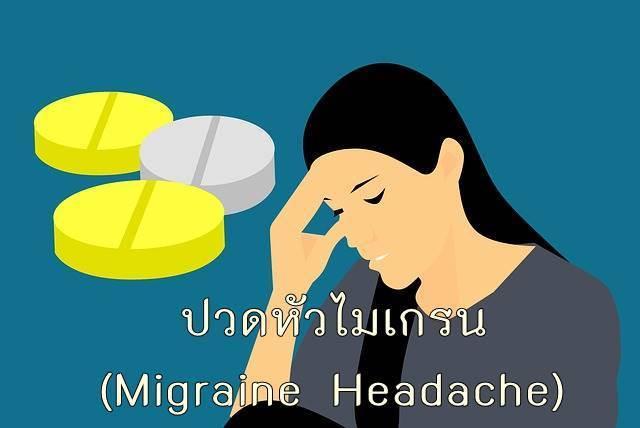 ปวดหัวไมเกรน