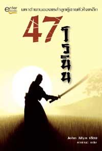 หนังสือ 47 โรนิน